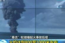 Burning Iran tanker landed for a week