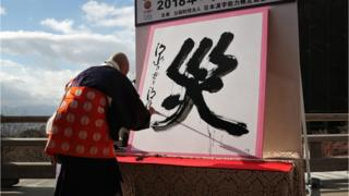 Japan choices 'disaster' persona to define 2018